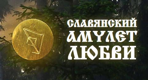 Славянский амулет любви отзывы о морхухн джонс и забытый амулет
