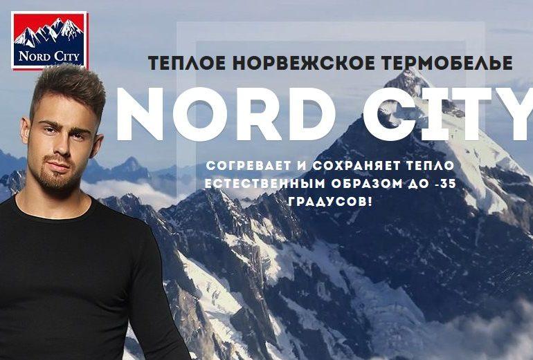 Комплект термобелья Nord City