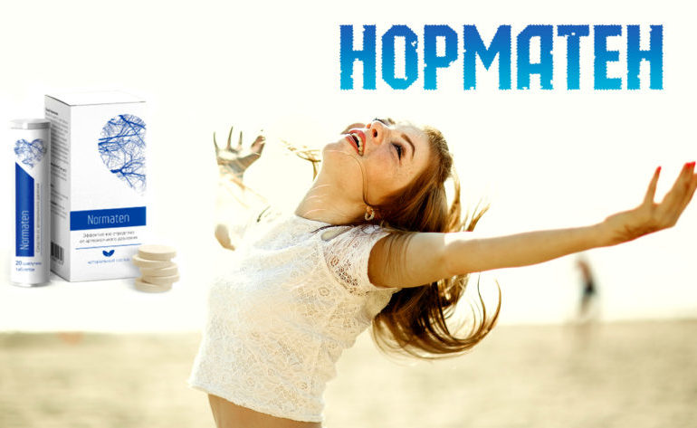 Норматен — средство от гипертонии, 100% натуральный препарат