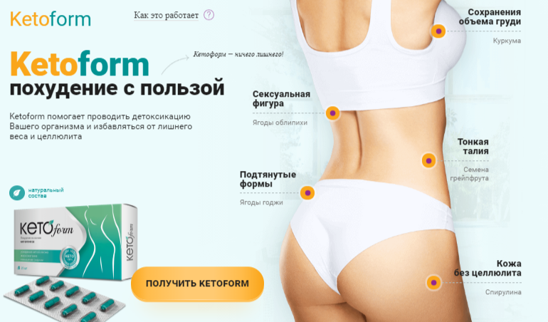 Капсулы КетоФорм для похудения