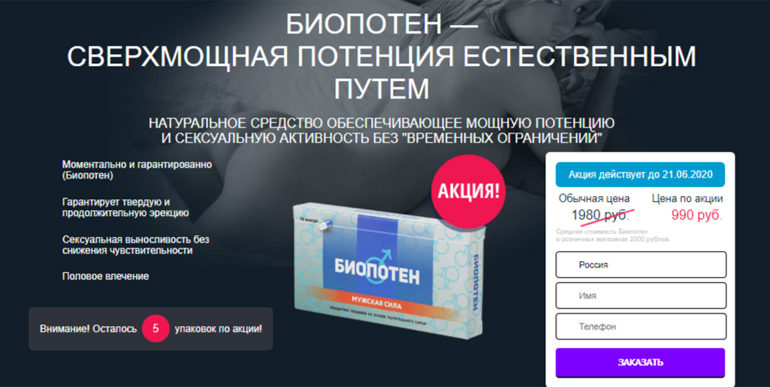 Биопотен для мужчин