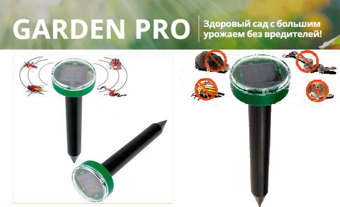 Garden Pro от насекомых и грызунов